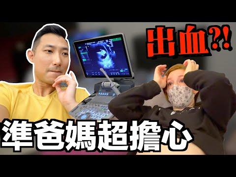 【懷孕系列#2】懷孕初期全記錄!! 居然出血讓我們超擔心?!