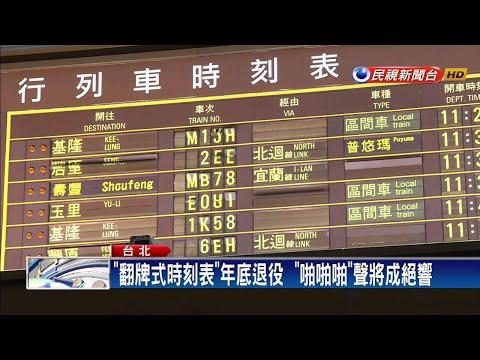 「啪啪」聲絕響 台北車站「翻牌式時刻表」將退役-民視新聞