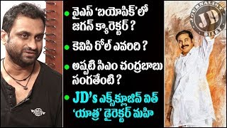 YSR Biopic 'YATRA' Director Mahi Exclusive Interview..