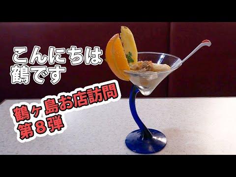 鶴の鶴ヶ島訪問 No.8