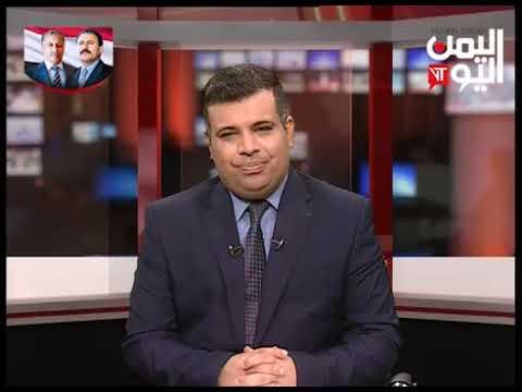 قناة اليمن اليوم - نشرة الثامنة والنصف 14-09-2019
