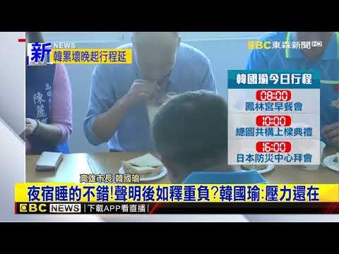 最新》夜宿臨海工業區聽勞工心聲 韓國瑜抵廟吃早餐
