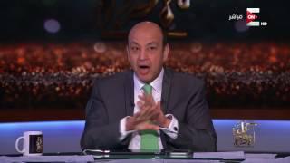 كل يوم - عمرو أديب: فاكرين لما وقف برنامج باسم يوسف؟ وفاكرين اغنيته ...