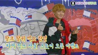 190425 왕크 왕귀 엑소(EXO) 찬열, '타미 진스(TOMMY JEANS)' 서울 스토어 오픈 이벤트