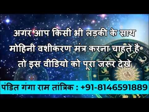 love Mohini Vashikaran Mantra