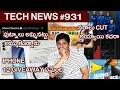Tech News in Telugu 931:Amazon, Samsung Z FOLD 3, Apple,Poco X3 GT,Realme laptop,vivo x70,redmi k50