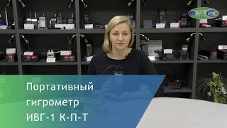 Обзор измерителя микровлажности ИВГ-1 К-П-Т