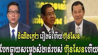 រឿងធំហើយហ៊ុនសែន បែកធ្លាយសម្លេងសំងាត់របស់ ហ៊ុនសែនហើយ, RFA Hot News, Cambodia News Today