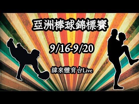 20150916-2 第27屆亞洲棒球錦標賽 韓國vs中華(含開幕典禮)