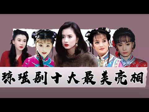 【盘点】琼瑶剧十大最美亮相,刘雪华一个回眸惊艳时光,萧蔷现身摄魂夺魄