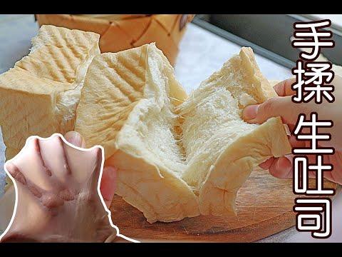 在家也能手揉【日式生吐司】?入口即化!软到没朋友!Toast