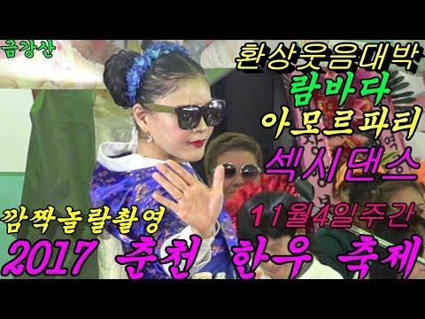 💗품바여왕 버드리💗 방송국스타일2017년11월4일  춘천 한우 축제  주간