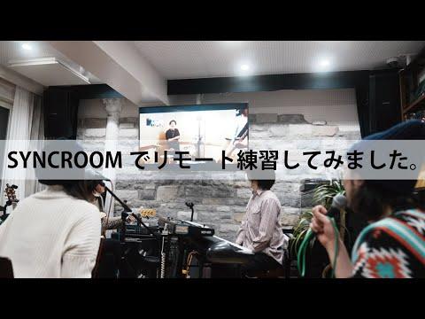 SYNCROOM(シンクルーム)を使ってリモートでバンド練習してみました。