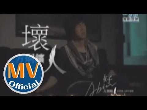 方炯鑌Abin【壞人】官方完整版MV