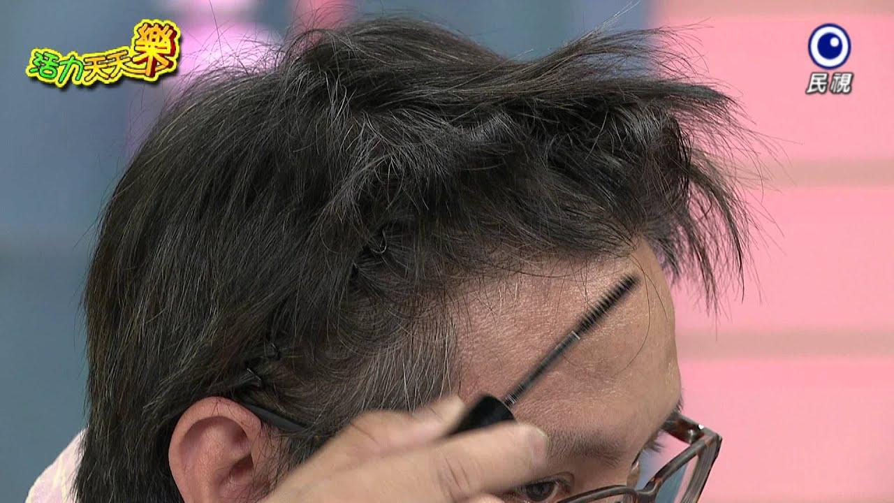 韓國神奇染髮刷 輕輕一刷10秒白髮變烏黑--活力天天樂