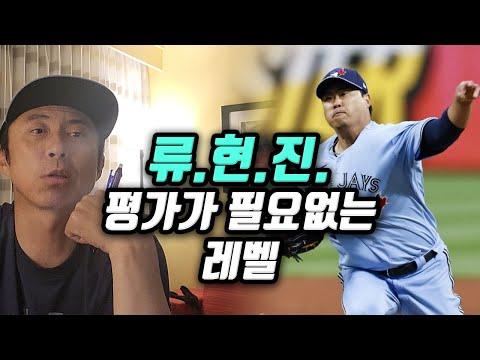 """[손혁 분석] '5승 류현진' 악천후-컨디션 딛고 쾌투 """"5회면 충분"""""""