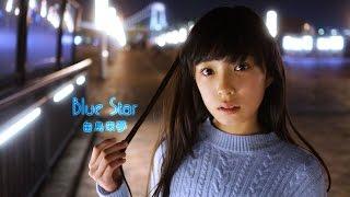 【白鳥来夢】Blue Star【踊ってみた】