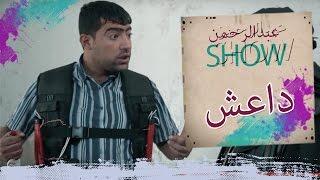 داعش - عبد الرحمن Show - كرفان     -