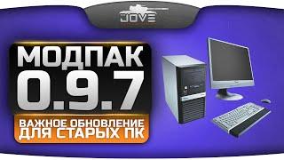 Модпак Джова к патчу 0.9.7. Важное обновления для слабых ПК. Поднимаем FPS!