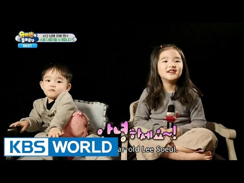 The Return of Superman - Introducing Soeul and Daeul