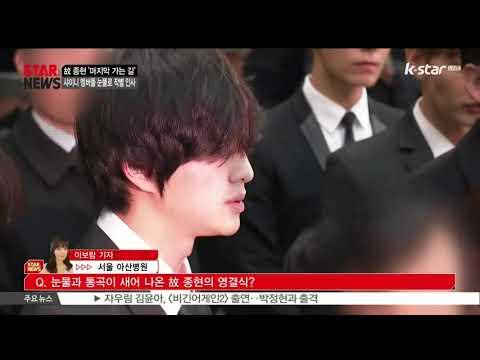 [현장연결] 샤이니 멤버들, 고 종현과 눈물로 작별 인사