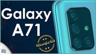 جالكسي اى 71 - Galaxy A71 رسميا | بتصميم النوت 10 مع شكل ...
