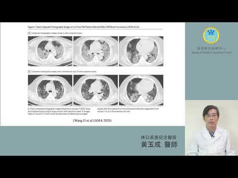 COVID-19 (武漢肺炎) 之臨床表徵與診斷