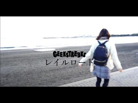 GEEKSTREEKS // レイルロード【MV】