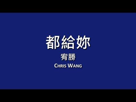 宥勝 Chris Wang / 都給妳【歌詞】