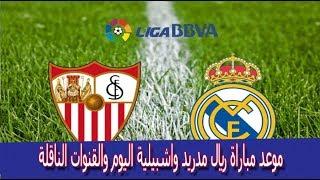 موعد مباراة ريال مدريد واشبيلية اليوم الاربعاء 9-5-2018 والقنوات الناقلة ...