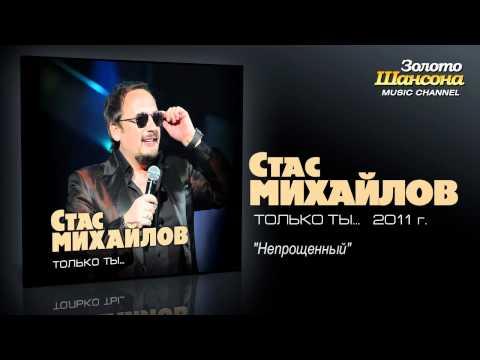 Стас Михайлов - Непрощенный (Audio)