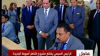 صدى البلد - شاهد لحظة افتتاح الرئيس السيسي قناطر اسيوط الجديدة ...