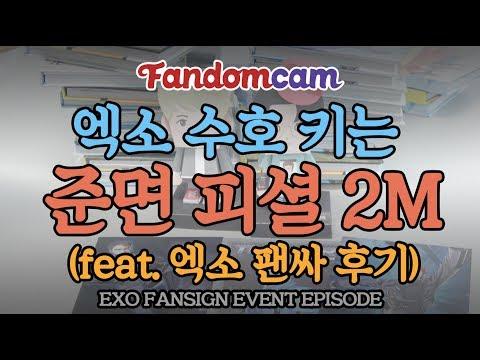 [ENG Subs][팬덤캠] 엑소 KoKoBop 팬싸인회 후기 / EXO FANSIGN EVENT EPISODE