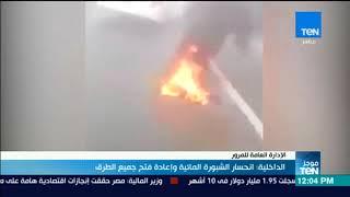 أخبار TeN - وزارة الداخلية: انحسار الشبورة المائية وإعادة فتح جميع ...