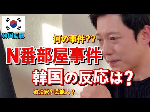 【韓国話題】TelegramのN番部屋事件では何の事が起きてたのか⁇韓国の反応⁇