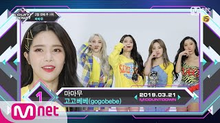 Top in 3rd of March, 'MAMAMOO' with 'gogobebe', Encore Stage! (in Full) M COUNTDOWN 190321 EP.611