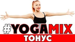 #YOGAMIX | ТОНУС | Тренировка на 50 минут | Йога для всех | Йога для начинающих