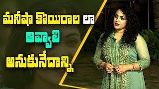 I like Manisha Koirala So Much says Nithya Menon..