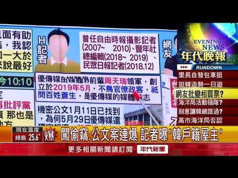 """張雅琴挑戰新聞》闖偷竊公文案連爆 記者曝""""韓戶籍屋主"""""""