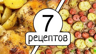 Что приготовить на ужин в духовке – 7 потрясающих рецептов