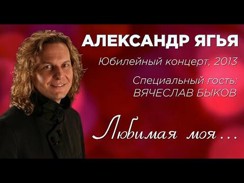 Ягья Александр Вячеслав Быков Любимая моя