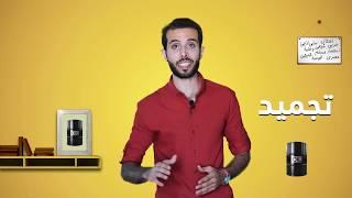 قل ودل ح6 العرب قبل وبعد البترول     -