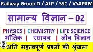 02 सामान्य विज्ञान :- भौतिक || रसायन || जीव विज्ञान physics || Chemistry || Life Science