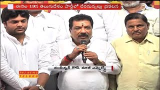 Ex MLA Nandeshwar Goud to Join TDP; Speaks To Media..