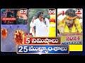 5 Minutes 25 Headlines | Morning News Highlights | 29-12-2020 | hmtv Telugu News