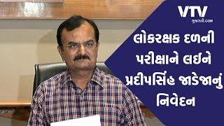 LRD મુદ્દે રાજ્યગૃહમંત્રી Pradipsinh Jadeja ની મહત્વની જાહેરાત | VTV Gujarati