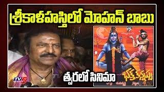 Maha Shivaratri : Mohan Babu visits Srikalahasti temple, r..