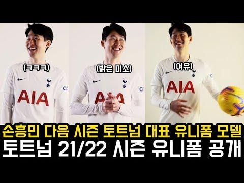 손흥민 토트넘 다음 시즌 21/22 홈 유니폼 모델 촬영!