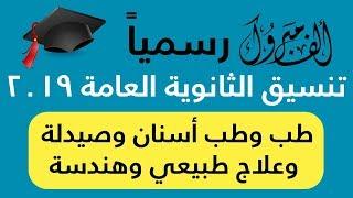 رسميا تنسيق الثانوية العامة 2019 - تنسيق الكليات العلم ...