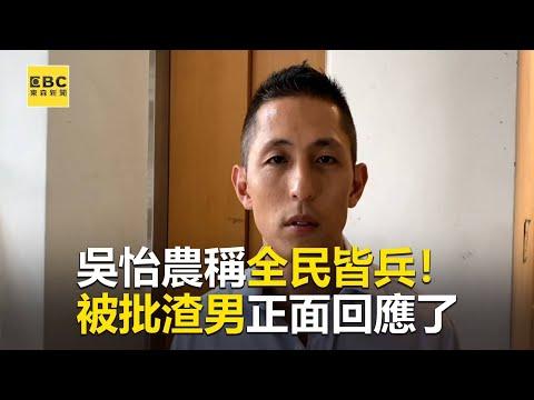 吳怡農稱全民皆兵!被批渣男正面回應了 @東森新聞 CH51